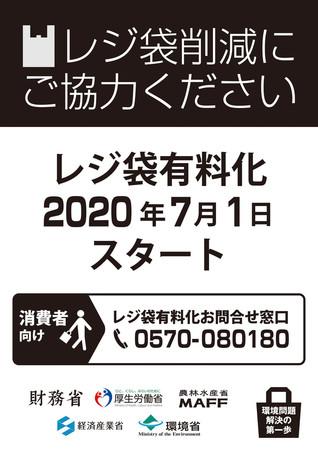 7月1日のレジ袋有料化を周知する店内掲示用ポスター