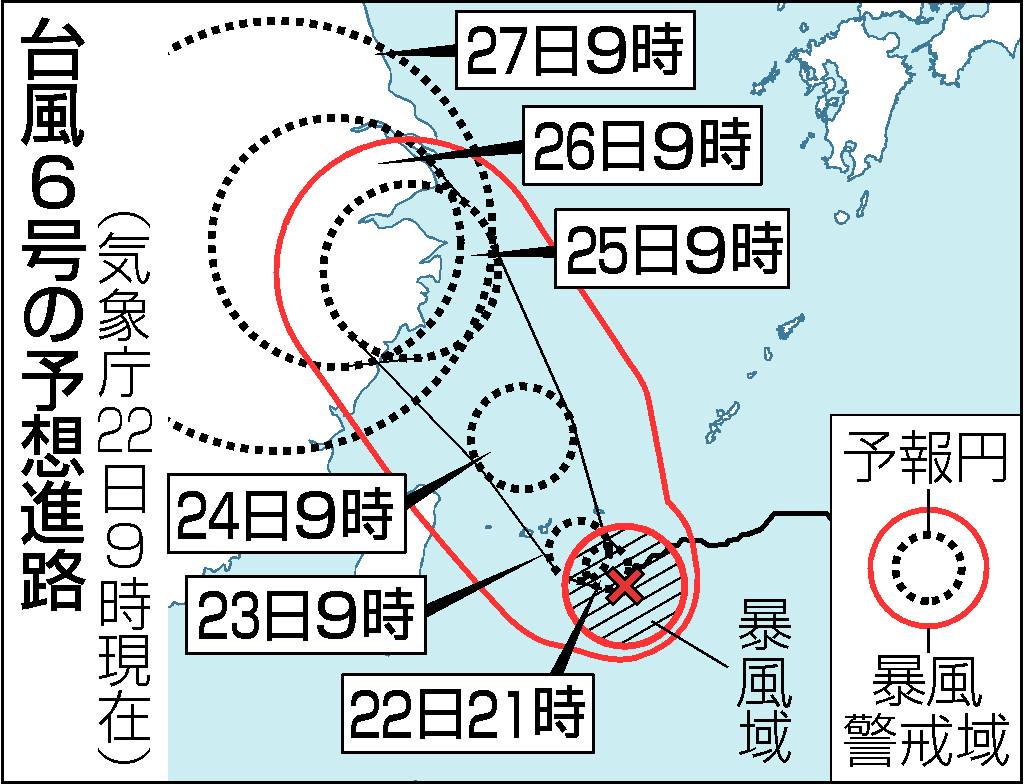 台風6号の予想進路(22日9時現在)