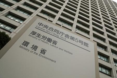 厚生労働省が入る中央合同庁舎第5号館=東京都千代田区