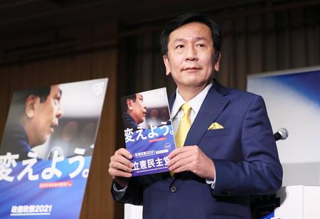記者会見で衆院選公約を発表した立憲民主党の枝野幸男代表=13日午後、東京都千代田区